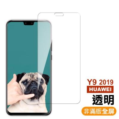 華為 HUAWEI Y9 2019 非滿版 透明 9H 鋼化玻璃膜 手機 螢幕 保護貼