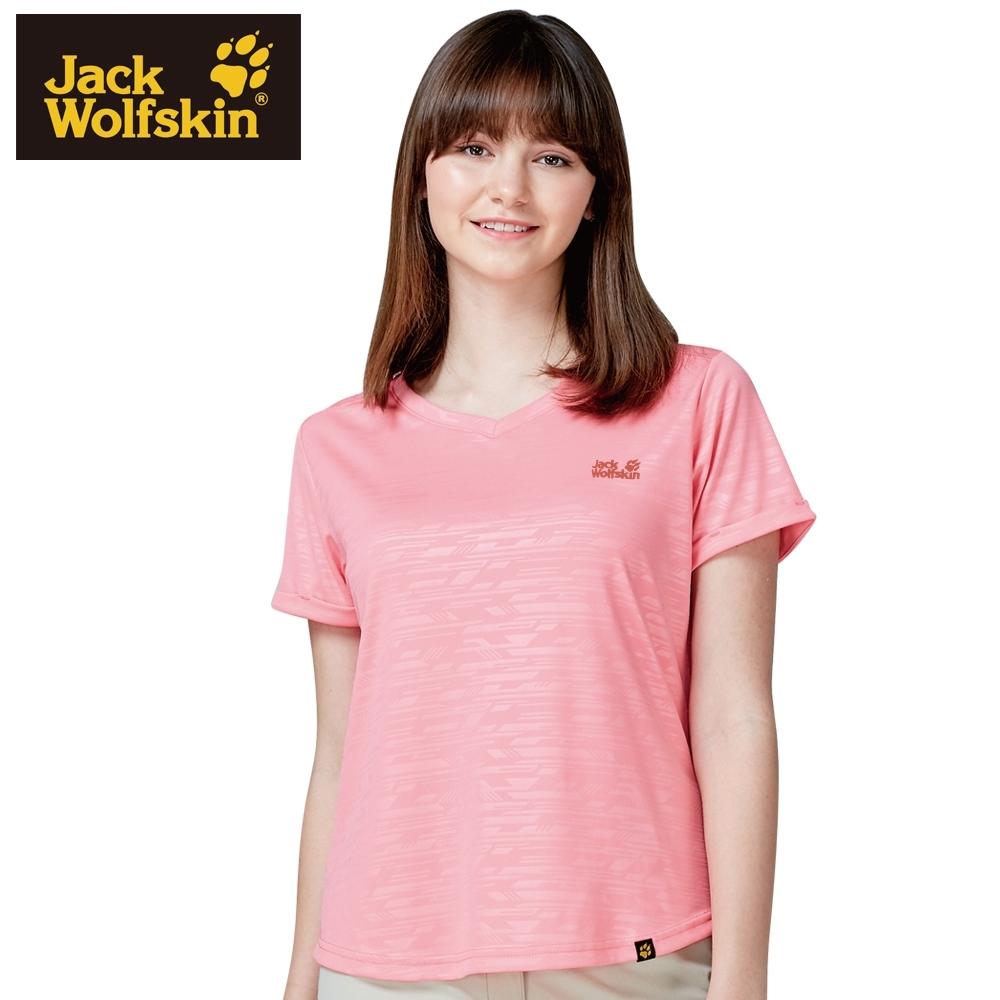 【Jack Wolfskin 飛狼】女 V領短袖排汗衫 T桖『玫瑰粉』