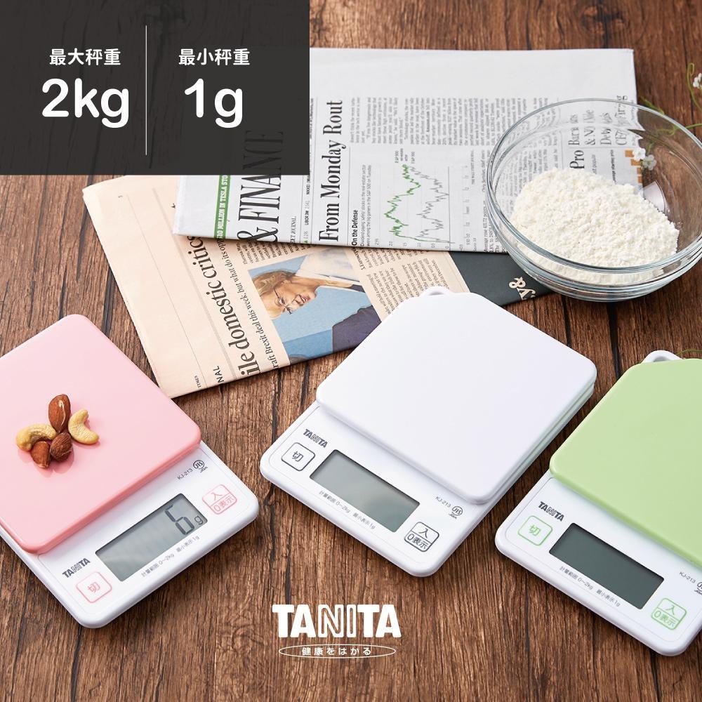 日本TANITA電子料理秤-超薄基本款(1克~2公斤) KJ213 (公司貨)