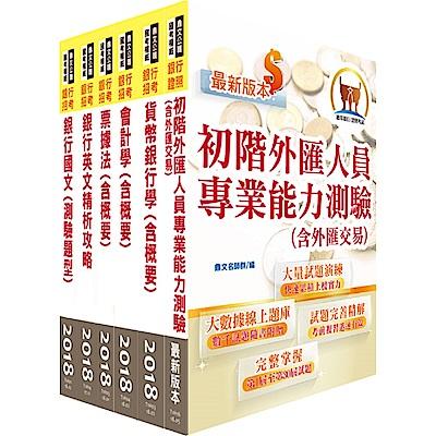 107年【最新版本】臺灣銀行、土地銀行(一般金融人員)套書(贈初階外匯人員題庫精析、題庫網