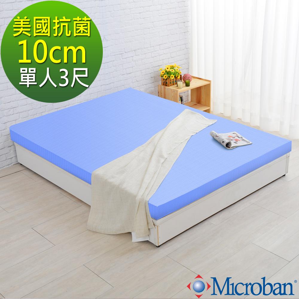 LooCa美國Microban抗菌10cm全平面記憶床墊-單人