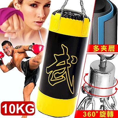 10公斤拳擊沙包袋 10KG拳擊袋 (已填充+旋轉吊鍊)