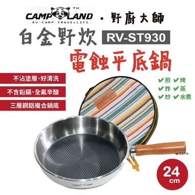 【CAMP LAND】野廚大師 白金野炊電蝕平底鍋_RV-ST930 (悠遊戶外)