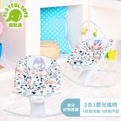 Playful Toys 頑玩具 2合1嬰兒搖椅 (兩款可挑選)