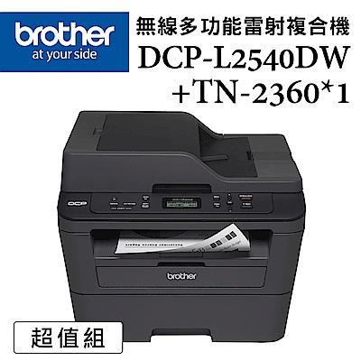 Brother DCP-L2540DW 無線雙面多功能雷射複合機+TN-2360原廠碳粉匣