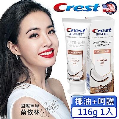 美國Crest-3DWhite自然亮白牙膏116g (椰油+呵護)