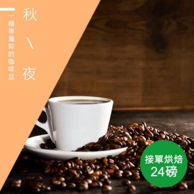 【精品級金杯咖啡豆】接單烘焙_秋夜咖啡豆(整箱出貨-24磅/箱)