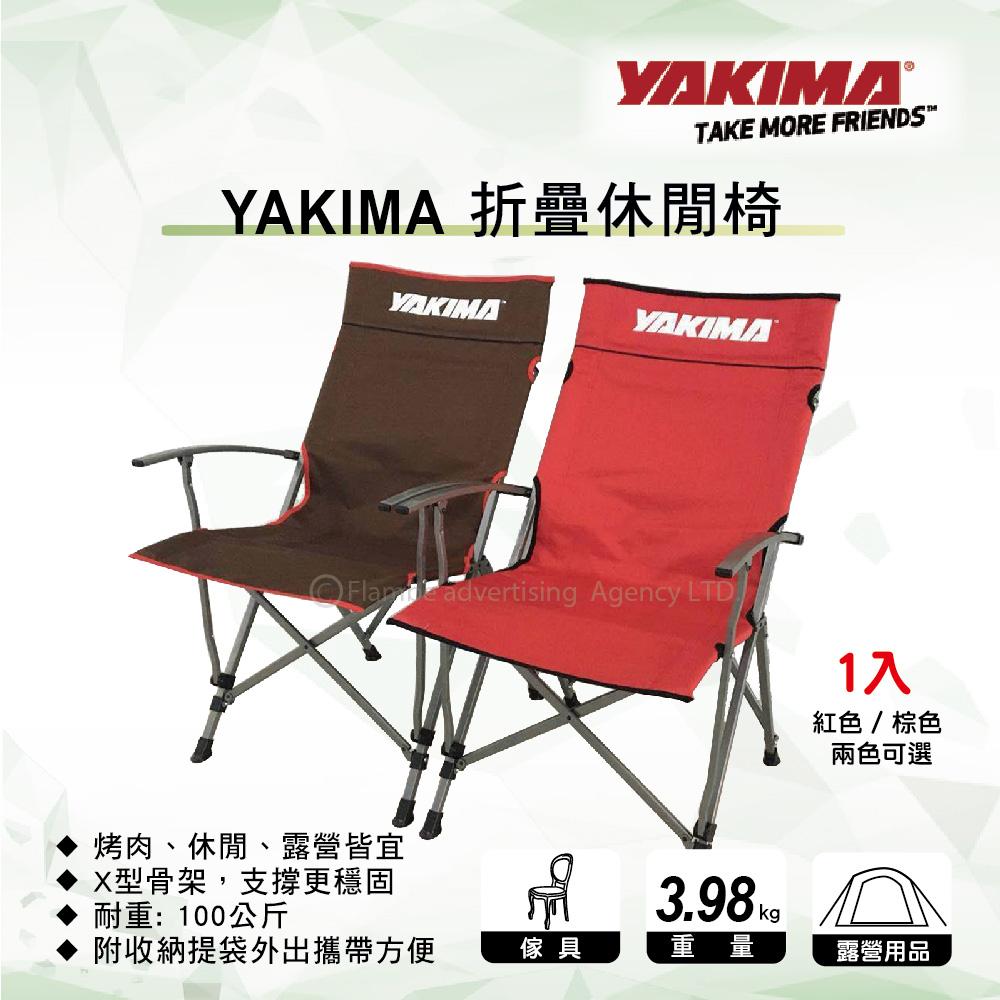 YAKIMA 摺疊休閒椅子