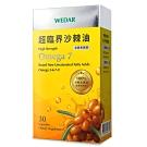 WEDAR 超臨界沙棘油(30顆/盒)