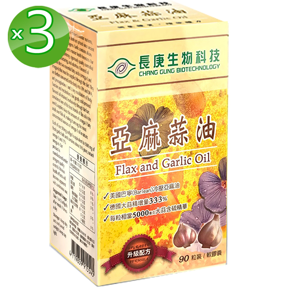 長庚生技 亞麻蒜油3入(90粒/瓶)
