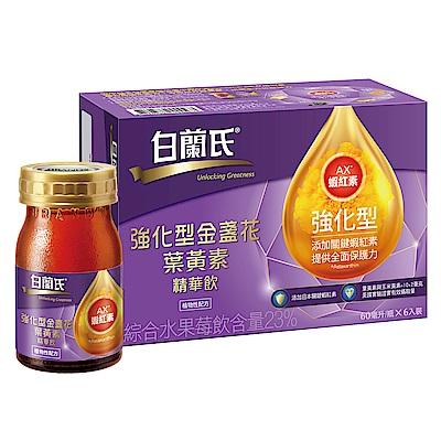 [加價購]白蘭氏強化型金盞花葉黃素精華飲6入(60ml)