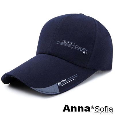 AnnaSofia 長帽簷科技線騰 棉質防曬遮陽運動棒球帽(深藍系)