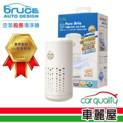 【愛車族 BRUCE】防疫必備 PM2.5、UV 空氣清淨機 白色 BR-182446