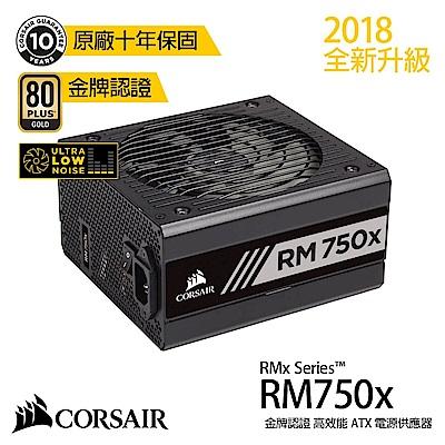 【CORSAIR海盜船】 RM750x 80Plus金牌 電源供應器