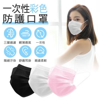 拋棄式成人口罩 純色系列(50入/包)