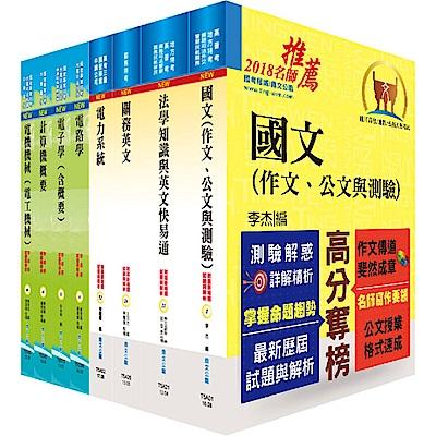 107年關務特考三等技術類(電機工程)套書(贈題庫網帳號、雲端課程)