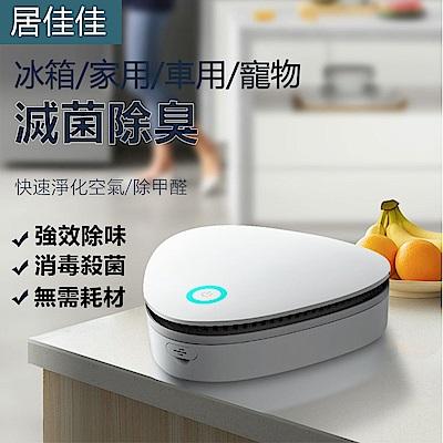 居佳佳 臭氧除菌除臭淨化器 家用空氣清淨機 雙效殺菌版(USB充電)