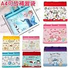 【優貝選】卡通童趣防水實用 小學生補習袋/A4可放