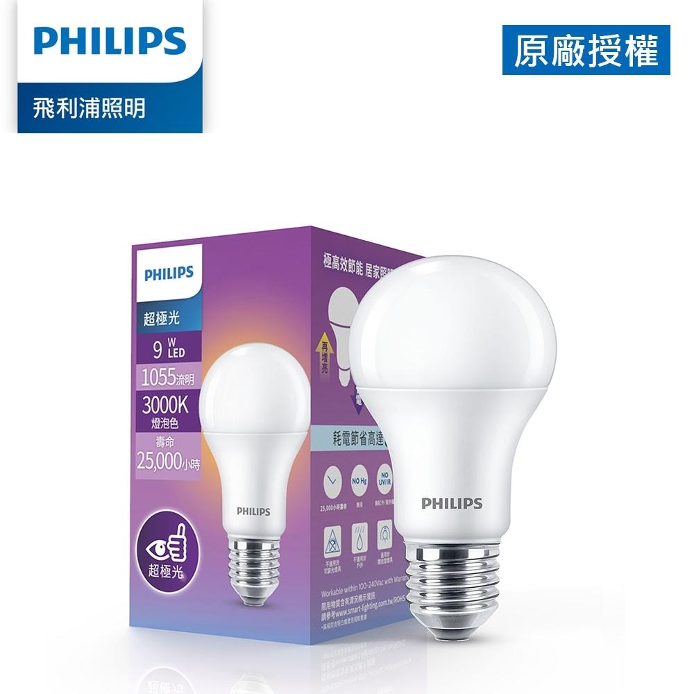 Philips 飛利浦 超極光 9W LED燈泡-燈泡色3000K (PL004)