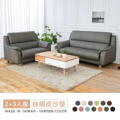 時尚屋 葛瑞斯2+3人座獨立筒光感絲綢皮沙發(共13色)