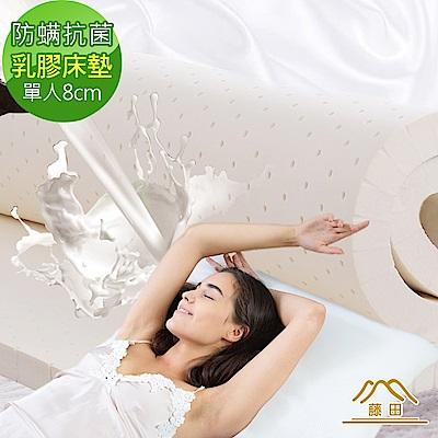 【日本藤田】瑞士防蹣抗菌親膚雲柔頂級天然乳膠床墊-8cm-單人