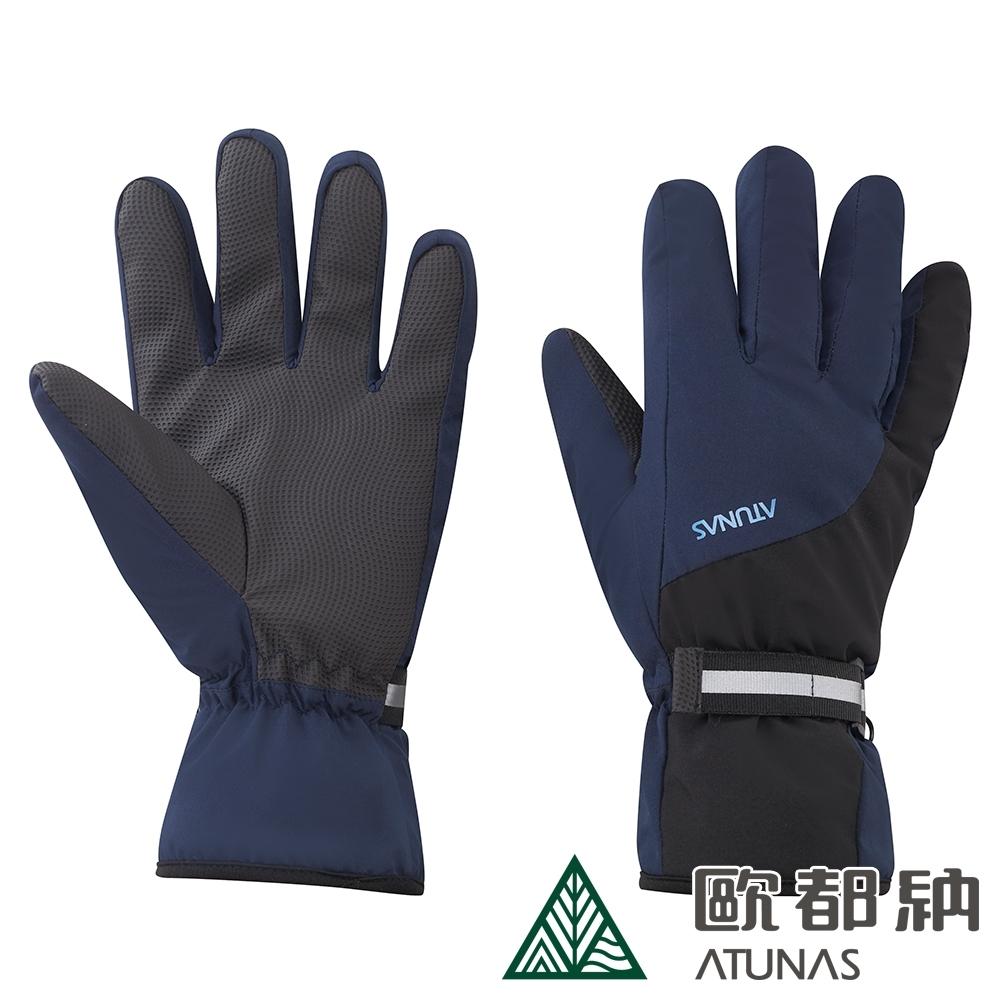 【ATUNAS 歐都納】中性款防水防風保暖手套A-A1855深藍