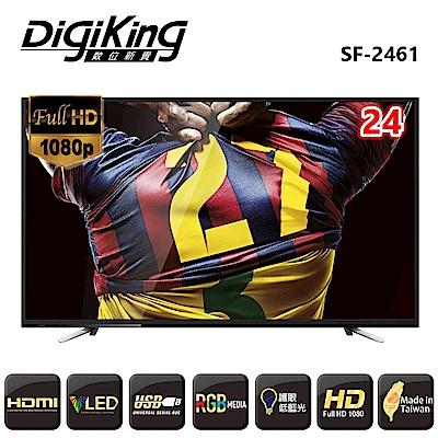 DigiKing 數位新貴24吋低藍光 FHD LED液晶+數位視訊盒(SF-2461)