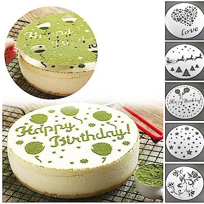 kiret 設計師蛋糕裝飾 噴花 印花模 糖粉篩 過篩模具-5件組