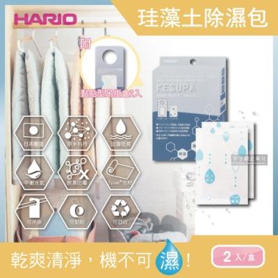 日本HARIO-奈米脫臭珪藻土去味防潮除濕包2入/盒(另附黏貼型吊掛紙盒2入)