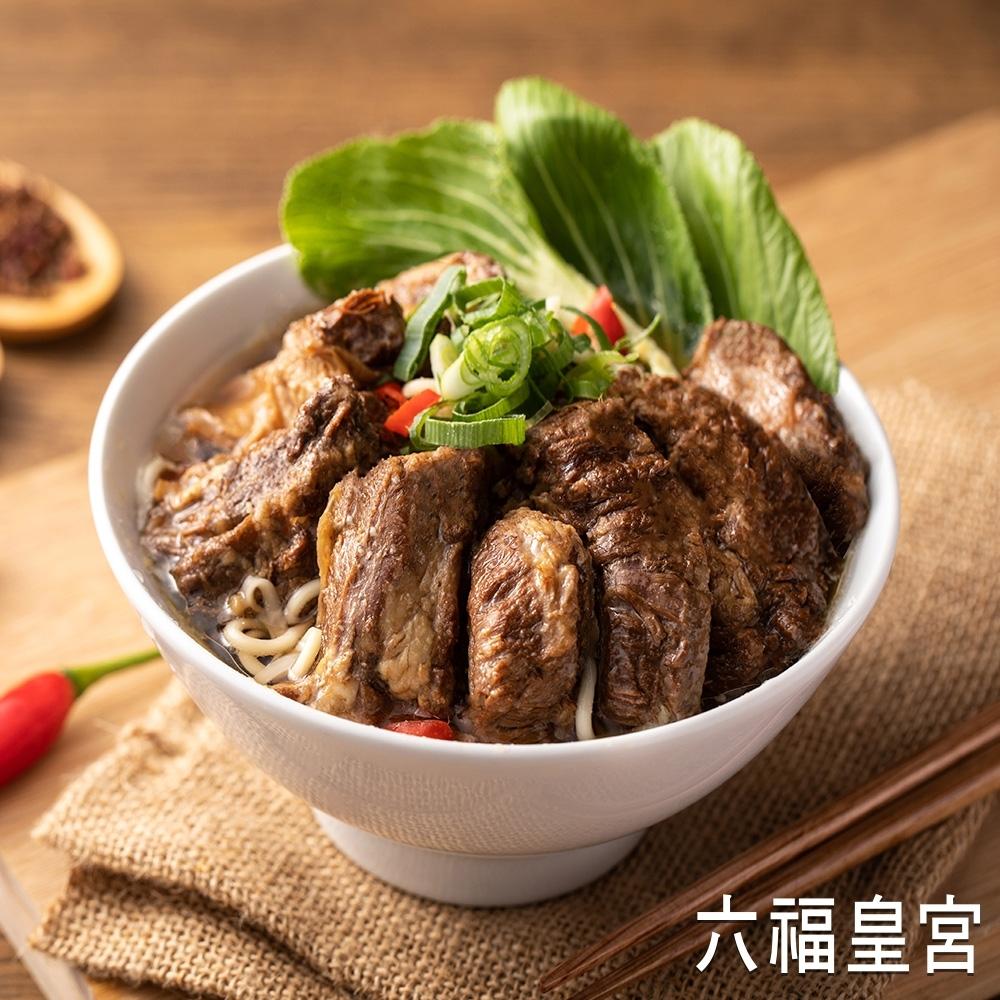 六福皇宮 極品牛肉麵 (640g/盒)