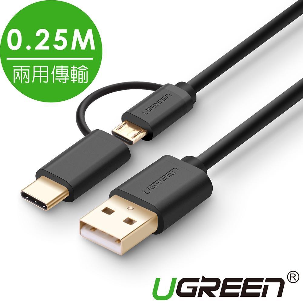 綠聯 Micro USB Type-C兩用快充傳輸線 0.25M