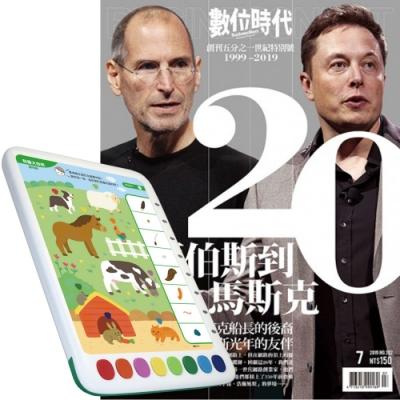 數位時代(1年12期)+ 青林5G智能學習寶第一輯:啟蒙版 + 進階版 + 強化版
