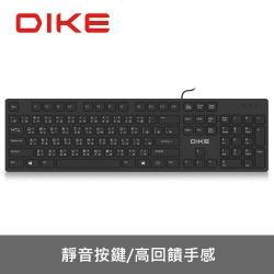 福利品 DIKE 靜音巧克力薄膜式鍵盤 DK400BK