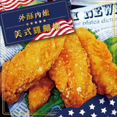 顧三頓-美式人氣雞柳條x8包(每包500g±10%)