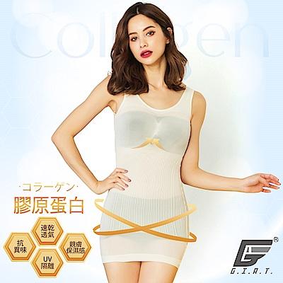 GIAT200D膠原蛋白親膚美體內搭塑衣(背心款-純白)