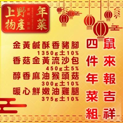 上野物產-鼠來報吉祥四件年菜組(年菜預購)