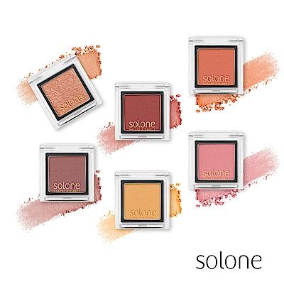 Solone 單色眼影 51-78色