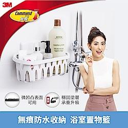 3M 無痕 防水收納-浴室置物籃
