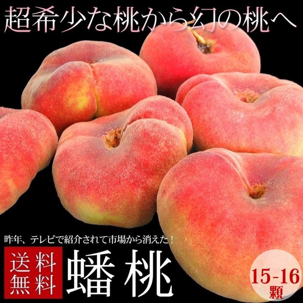 【天天果園】桃仙子蟠桃原箱3.3公斤 (15-18顆入)