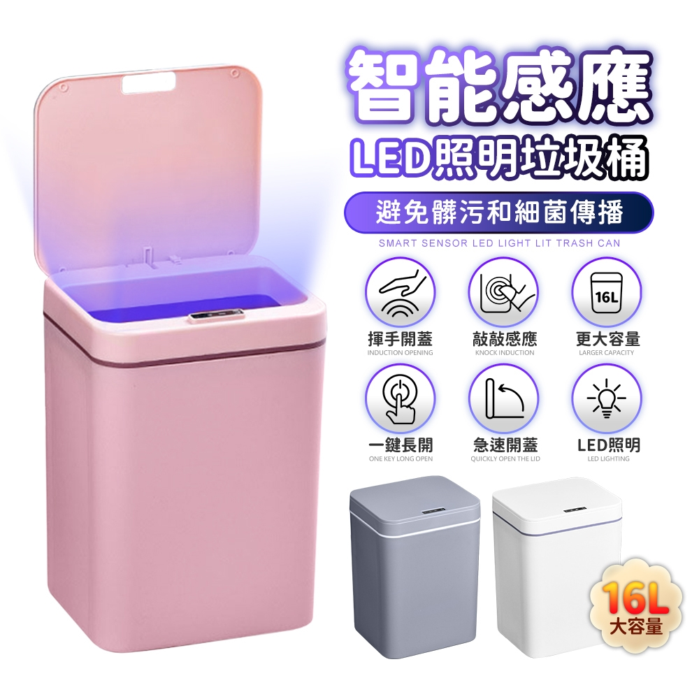 FJ智能照明燈16L碰敲感應垃圾桶LS3(防疫必備)