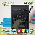 Green Board MT 8.5吋 電紙板 手寫塗鴉板 (星鑽黑)