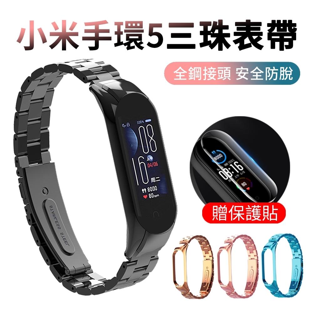 ANTIAN 小米手環5 三珠款 高端商務金屬替換腕帶 不鏽鋼手錶帶 時尚舒適手腕帶 贈保護貼