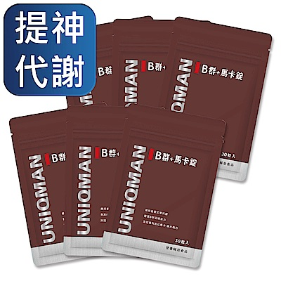 UNIQMAN B群+馬卡錠 (30粒/袋)6袋組