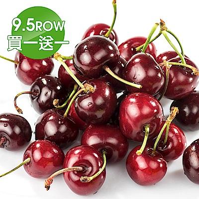 (買一送一)【愛上水果】9.5ROW華盛頓特甜級櫻桃 1公斤(共2kg*1盒/禮盒裝)
