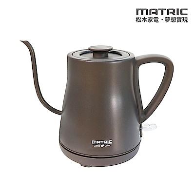 【MATRIC松木家電】手沖咖啡醇品壺