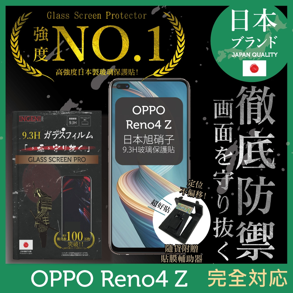 【INGENI徹底防禦】OPPO Reno4 Z 5G 非滿版 保護貼 日規旭硝子玻璃保護貼