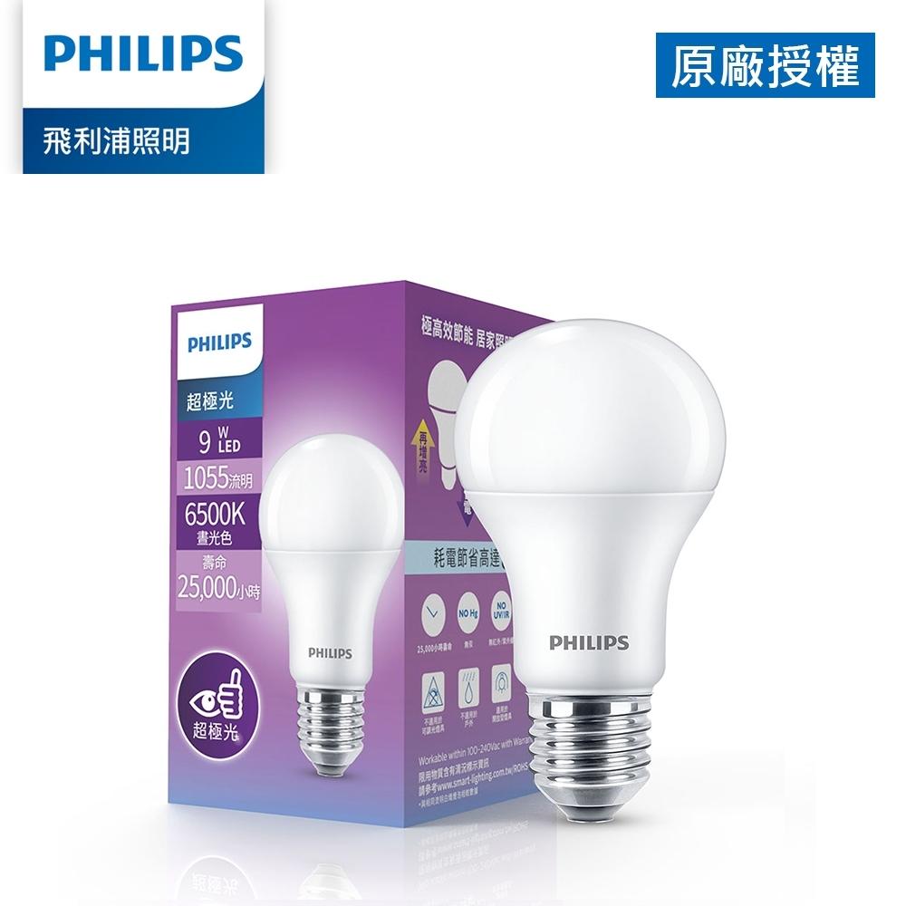 Philips 飛利浦 超極光 9W LED燈泡-晝光色6500K (PL006)