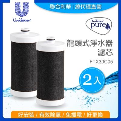 【Unilever 聯合利華】Pureit龍頭式淨水器濾芯FTX30C05(2入)