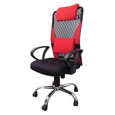 LOGIS邏爵 超人高背事務鐵腳電腦椅 辦公椅 書桌椅 椅子 泡棉坐墊 D型扶手