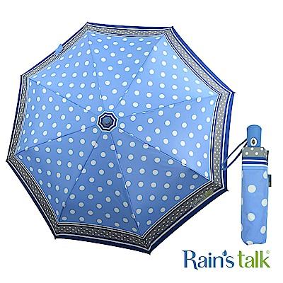 Rains talk 波卡圓點抗UV三折自動開收傘